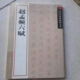 中国经典碑帖释文本