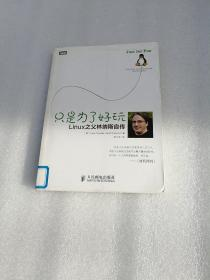 只是为了好玩:Linux之父林纳斯自传