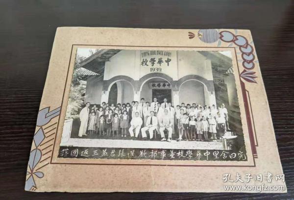 民国老照片 中华学校合影