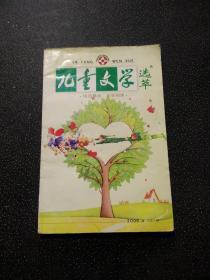 儿童文学 选萃 总第4期 2006年 4