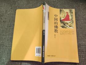 中国读本:中国的佛教