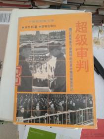 超级审判:图们将军参与审理林彪反革命集团案亲历记  上部