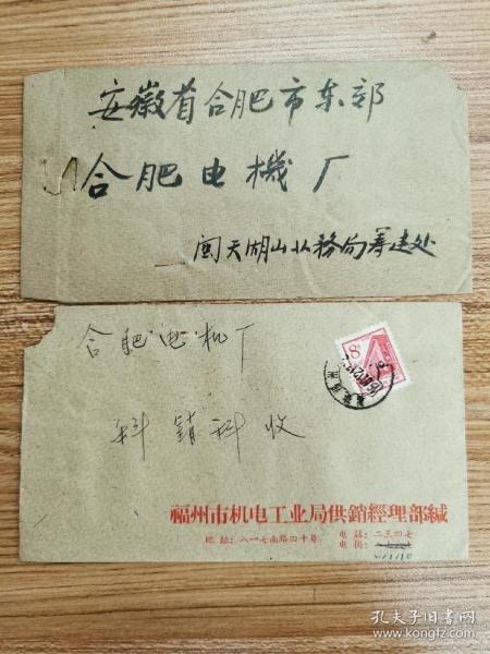 1967年福州机电工业局供销经理部公函封+闽天湖山矿务局贴普13三分实寄封