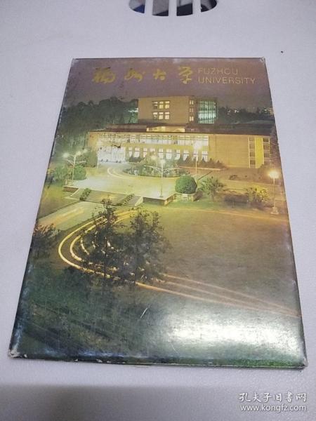 福州大学校景 明信片第一辑 全10张
