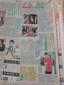 陈法蓉港版报纸剪页