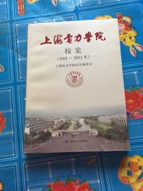 上海电力学院校史:1951~2011年