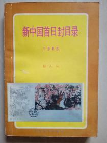 新中国首日封目录 1985