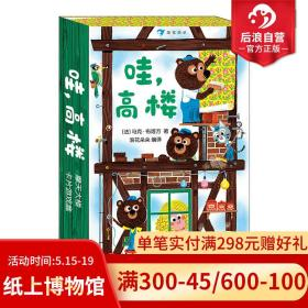大J小D推荐  哇高楼 故事绘本亲子互动桌游 内含12张双面拼图卡片 浪花朵朵童书低幼玩具书