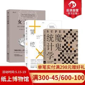 魔鬼统计学 简单统计学 女士品茶 大众经济经管统计学思维3册套装书籍