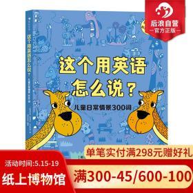 【附贴纸及音频】浪花朵朵现货 这个用英语怎么说 3-12岁双语单词书 儿童日常情景300词 英语启蒙少儿英语学习 后浪