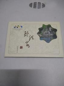 珍藏邮资明信片 珍珠泉(全8张)
