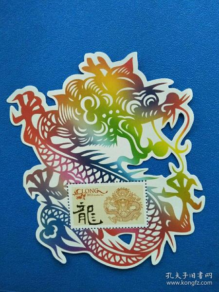 2012年生肖龙纪念张