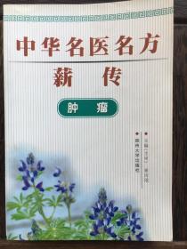 中华名医名方薪传 肿瘤