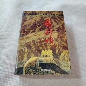 国魂颂:中国古代爱国主义作家与作品一百讲