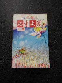 儿童文学 上 2010年 3月