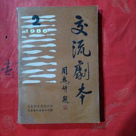 交流剧本:1986/2