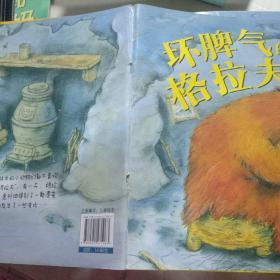 暖房子经典绘本 系列·第二辑·友爱篇:坏脾气的格拉夫。,