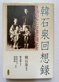 韩石泉回想录: 医师のみた台湾近现代史