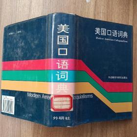 美国口语词典