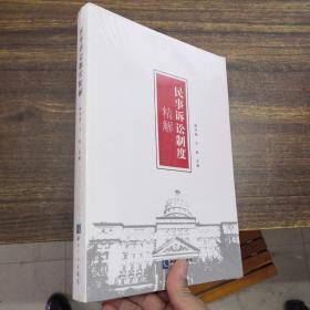 民事诉讼制度精解(未拆封)