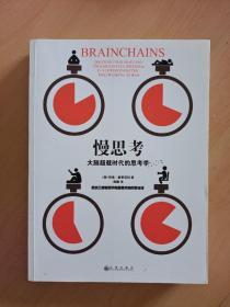 慢思考:大脑超载时代的思考学:欧洲工商管理学院最受欢迎的思维课