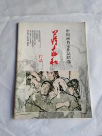 中国画名家作品精选:蒋兆和作品