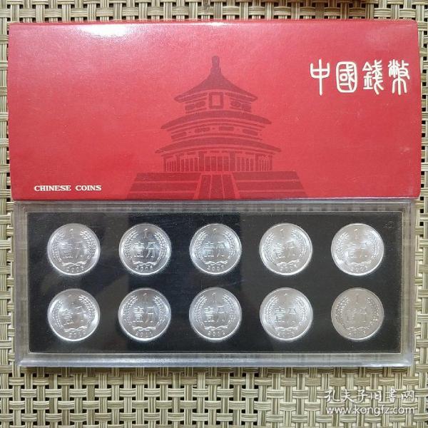 壹分 一分硬币 全新铝制壹分硬币 2005/2006/2007/2008/2009/2010/2011/2012/2013/2015。共十枚全新未流通。(十小金刚 世纪金刚)14年未发行
