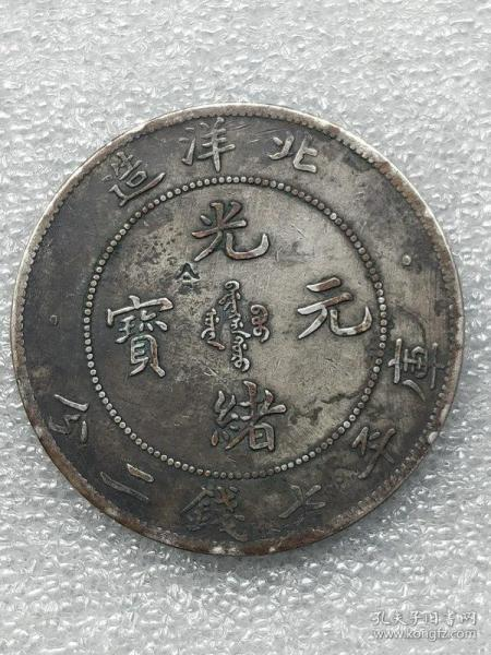 ★秒杀价1465元★要买的速度■【★★老银元北洋造光绪元宝库平七钱二分29年银币