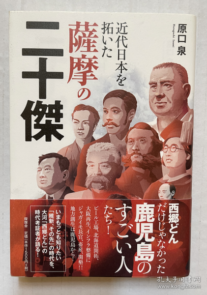 近代日本を拓いた萨摩の二十杰