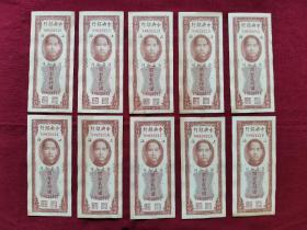 民国纸币,关金券 10张,关金2000元(贰仟元),上海,10连号,KH628210~628219,民国三十六年,美国钞票公司