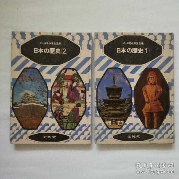 日本的历史(1、2册全)合售