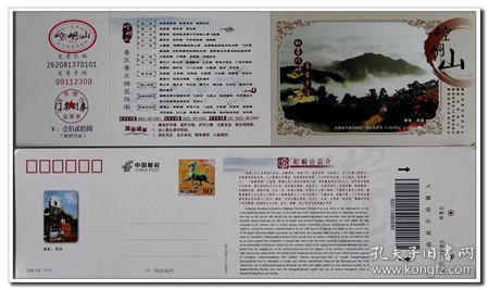 马片门票-崆峒山(百山风韵专题)
