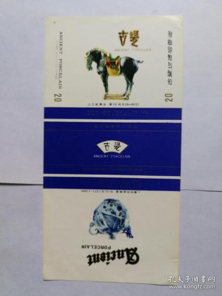 沈阳卷烟厂古瓷烟标2