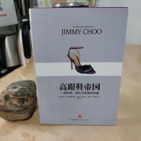 高跟鞋帝国:一场时尚  商业与金钱的较量