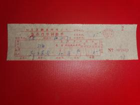 上海半斤五加皮发票,如东县糖业烟酒公司销货发票