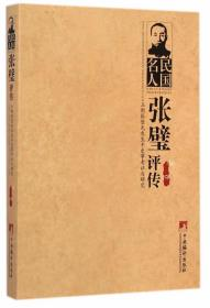 民国名人张璧评传 : 玉衡张璧先生生平史事考证与研究