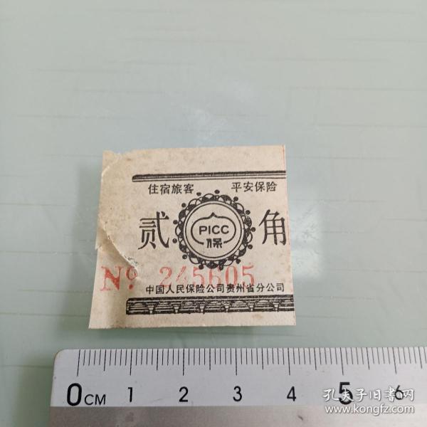 中国人民保险公贵州省公司平安保险保票2角