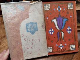 竹久梦二抒情画选集 上卷 32开 木版画两枚 梦二亲自参与制作