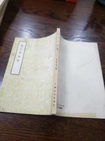 【包邮】中国文学参考资料小丛书 8册合售  私藏品上佳《小说丛考》《因话录 唐国史补》《云溪友议》《羯鼓录》《书影》《剧说》《帝京景物略》《唐音癸籤》
