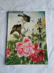中国当代中青年画家   蒋云溪画册