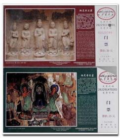 邮资门票-炳灵寺石窟.2张(石窟专题)