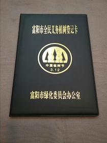 富阳市全民义务植树登记卡