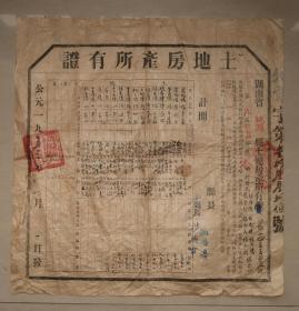 茶叶史料 茶山  茶园 土地房产所有证 土地改革 桃源县 张海清 1953年 茶叶 常德