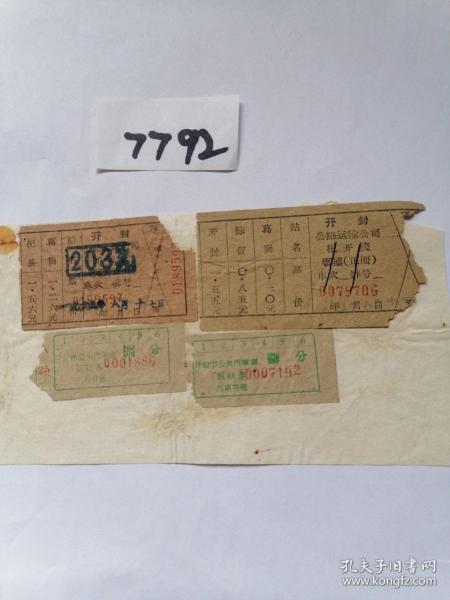 交通专题,1965年汽车票公共汽车票共四张合售