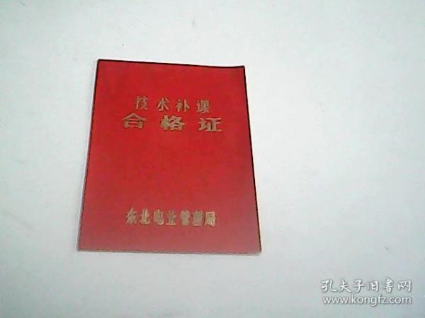 技术补课 合格证1984