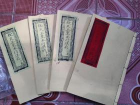 道教孤本《后天玉皇经》。四册。