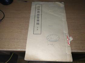 四部总录 医药编 中册 D1 商务印书馆50年代线装版