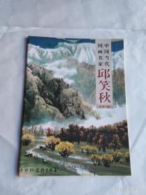中国当代国画名家  邱笑秋