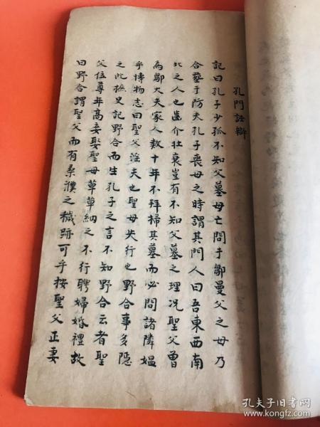 清代康熙举人向廷庚手稿原件,大尺寸。品相好。馆阁体开化纸