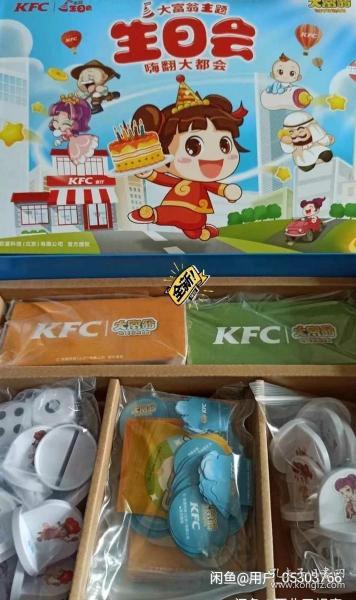 肯德基玩具收藏 肯德基大富翁生日会
